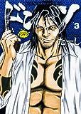 ドンケツ 3 (ヤングキングコミックス)