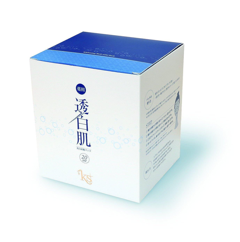 解決動かないスナップ[薬用]透白肌 薬用美白炭酸パック〈2層式パック〉 20セット入 美白ケア