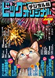 ビッグコミックオリジナル増刊 2020年7月増刊号(2020年6月12日発売) [雑誌]