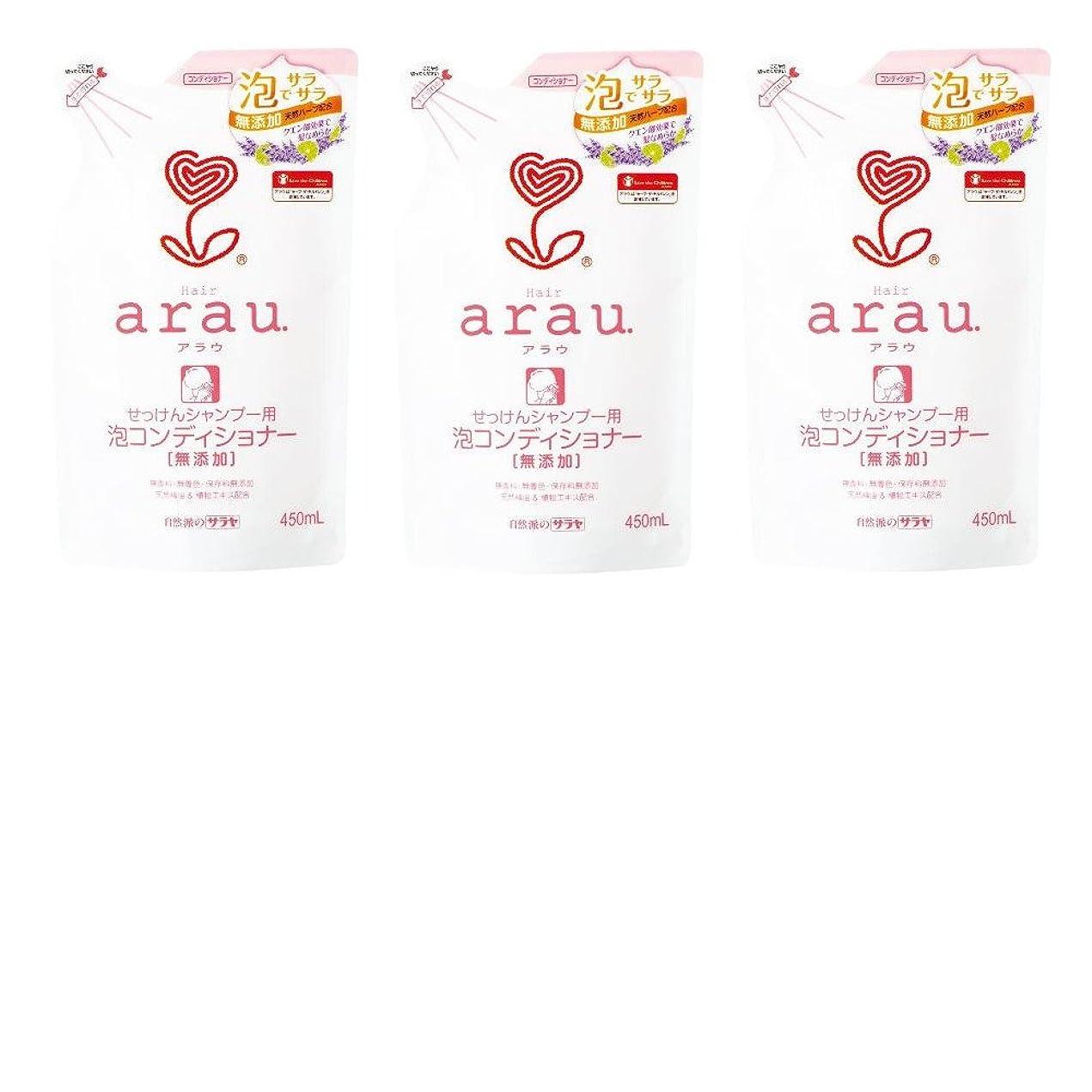 亜熱帯平野穏やかな【まとめ買い】arau. アラウ 泡コンディショナー 詰替用 無添加 450ml(せっけんシャンプー用) × 3個