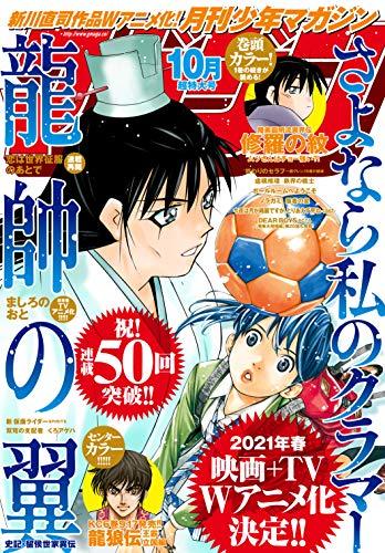 [雑誌] 月刊少年マガジン 2020年10月号 [Gekkan Shonen Magazine 2020-10]