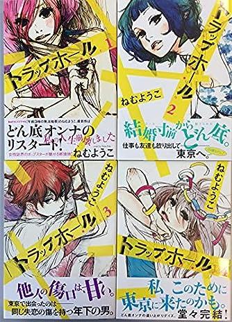 トラップホール 全4巻セット (FEELコミックス)