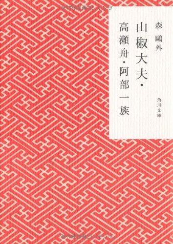 山椒大夫・高瀬舟・阿部一族 (角川文庫)の詳細を見る
