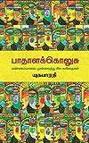 பாதாளக்கொலுசு: bathalakkolusu (Tamil Edition)