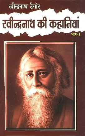 Rabindranath Tagore Ki Kahaniya Part - 1 (Hindi Edition)
