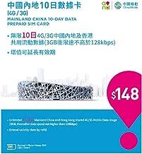 China/HK tourist Sim 4G LTE 1.5GB/10days roaming free firewall pass US seller