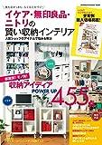 イケア・無印良品・ニトリの賢い収納インテリア (学研インテリアムック)
