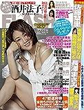 週刊FLASH(フラッシュ) 2021年6月29日・7月6日号(1608号) [雑誌]
