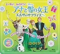 シールで あそぼう! アナと雪の女王 エルサのサプライズ(ディズニーブックス) (ディズニーシール絵本)