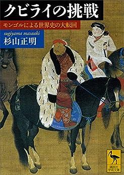[杉山正明]のクビライの挑戦 モンゴルによる世界史の大転回 (講談社学術文庫)
