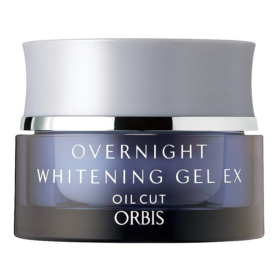 財産重荷公平なオルビス(ORBIS) オーバーナイトホワイトニングジェルEX 30g ◎夜用美白パック◎ [医薬部外品]