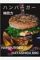 ハンバーガー Kindle版