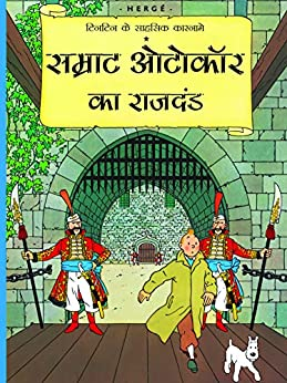 Samrat Autocar ka Rajdand : Tintin in Hindi by [Herge]