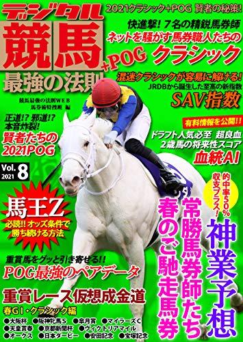 デジタル競馬最強の法則+POG Vol.8 (「競馬最強の法則WEB」ブックス)