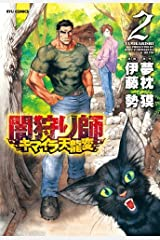 闇狩り師キマイラ天龍変 2 (リュウコミックス) コミック