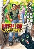 闇狩り師キマイラ天龍変 2 (リュウコミックス)