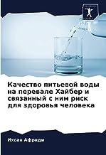 Качество питьевой воды на перевале Хайбер и связанный с ним риск для здоровья человека (Russian Edition)