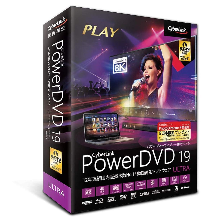 後悔マングル方向PowerDVD 19 Ultra 通常版