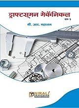 ड्राफ्ट्समन मेकॅनिकल सत्र - १ (Marathi Edition)