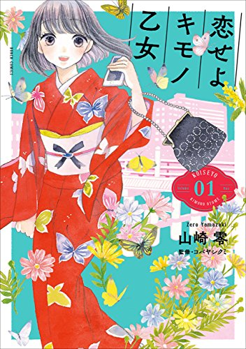 恋せよキモノ乙女 1巻: バンチコミックス