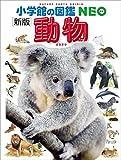 小学館の図鑑NEO〔新版〕動物の画像