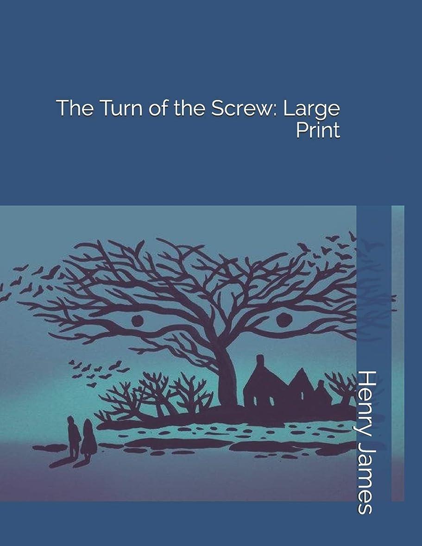醸造所落ち着いてドアThe Turn of the Screw: Large Print