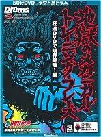 リズム&ドラム・マガジン 地獄のメカニカル・トレーニング・フレーズ 狂速DVDで限界突破!編(DVD付き) (リットーミュージック・ムック)