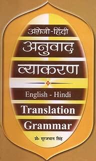 English Hindi Anuvad Vyakaran (Hindi Edition)
