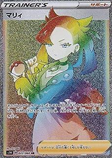 ポケモンカードゲーム S1H 072/060 マリィ サポート (HR ハイパーレア) 拡張パック シールド
