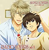 ラジオCD『TVアニメ「SUPER LOVERS」RADIO LOVERS』Vol.1