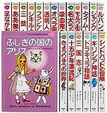 子どものための 世界文学の森 全40巻・セットB(21~40) 20冊セット