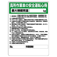 【332-04A】標識 高所作業車の安全運転心得