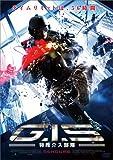 G.I.S特殊介入部隊 56HOURS[DVD]