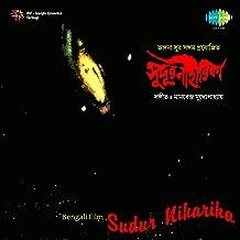 Jiban Maroner Sathi