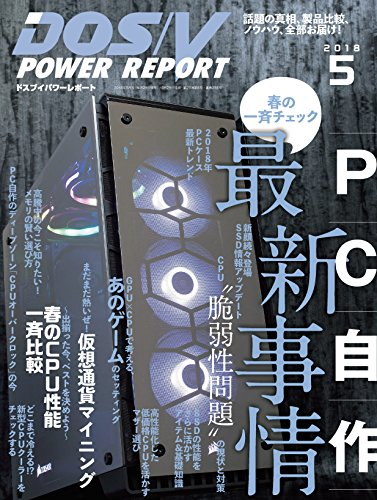 DOS/V POWER REPORT (ドスブイパワーレポート) 2018年5月号雑誌
