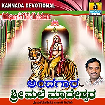 Andagaara Sri Male Madeshwara