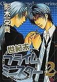 世紀末プライムミニスター(2) (ウィングス・コミックス)