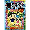 漢字堂Mini(24) 2021年 07 月号 [雑誌]: ロジックメイト 増刊