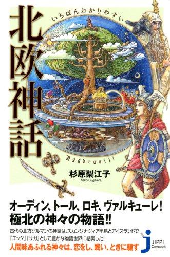 いちばんわかりやすい 北欧神話 (じっぴコンパクト新書)