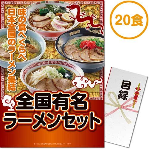 【パネもく!】全国有名ラーメン20食セット【乾麺】(目録・A3パネル付)