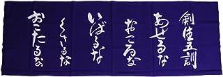 面タオル 『剣生五訓』[剣道 面タオル 手ぬぐい]