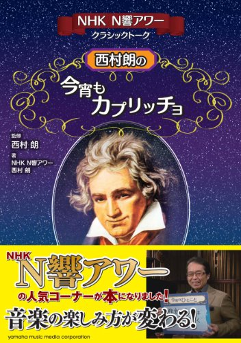 NHK N響アワー クラシック・トーク 西村朗の今宵もカプリッチョ