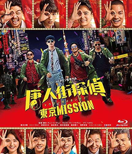 唐人街探偵 東京MISSION [Blu-ray]
