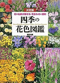 [講談社]の決定版 四季の花色図鑑 花の名前が探せる 花合わせに便利