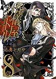 葬儀屋リドル 8巻 (デジタル版ガンガンコミックスONLINE)