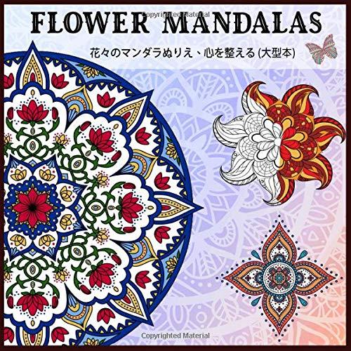 Flower Mandalas 花々のマンダラぬりえ、心を整える (大型本): 大人の塗り絵 ストレス解消とリラクゼーションのための。植物からモザイク画、動物など多岐にわたります。| 自律神経を整えるぬり絵| 抗ストレス