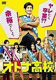 オトナ高校 DVD-BOX[TCED-3853][DVD]