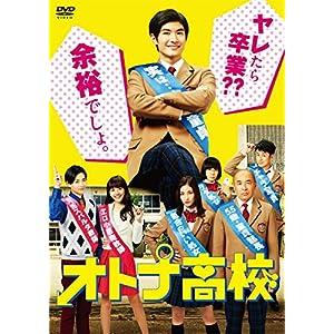"""オトナ高校 DVD-BOX"""""""