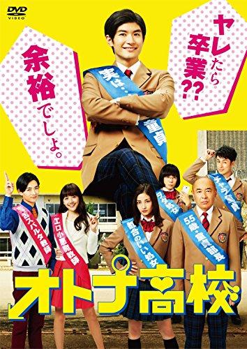 テレビ朝日『オトナ高校』