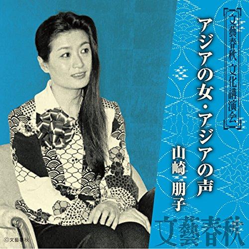 『アジアの女・アジアの声』のカバーアート